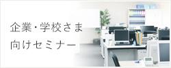企業・学校さま向けセミナー